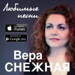 Исполнители шансона - Вера Снежная