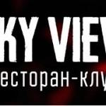 Банкетные площадки - Ресторан-клуб Sky View