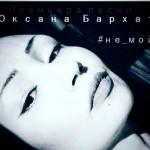 Певцы - Оксана Бархат