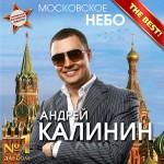 Исполнители шансона - Андрей Калинин