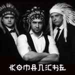 Группы - KOMANCHE