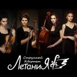 Музыкальные коллективы - Струнный квартет