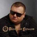 Исполнители шансона - Дмитрий Гольцов