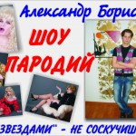 Двойники - Александр Борисов
