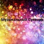 Концертные агентства - Музыкальный Сувенир
