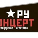 Букинговые агентства - ООО РУ КОНЦЕРТ