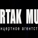 Концертные агентства - Спартак Мьюзик