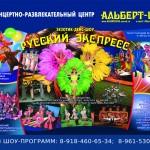 Цыганский коллектив - Организация праздников.Шоу балет.Цыгане.