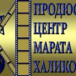 Продюсерские центры - Продюсерский центр Марата Халикова