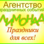 Event агентства - ЛИМОНАД+ Агентство праздничных событий