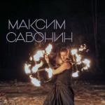 Огненное шоу (Fire show) - Маским Савонин