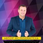 Авторы песен - Артём Крылов