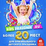 Детские праздники - Kidsprazdnik