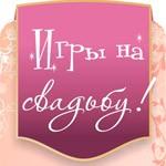 Полиграфия и сувениры - Игры на свадьбу и свадебные конкурсы