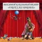 Оригинальный жанр - FirstClass Barabas