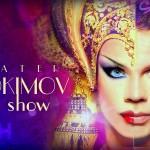 Пародисты - Evdokimov show