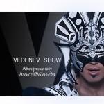 Танцевальные шоу - Авторское шоу Алексея Веденьева