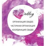 Свадебные агентства - Vidi Wedding