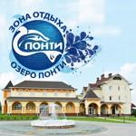 Пансионаты и базы отдыха - Зона отдыха ОЗЕРО ПОНТИ