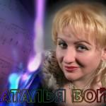 Исполнители шансона - Наталья Войс