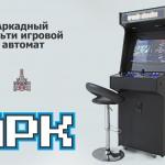 Аттракционы и техника - Creation Arcade