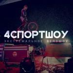 Экстрим-шоу - 4спортшоу