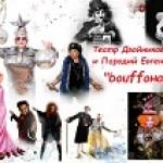 Двойники - Театр Двойников и Пародий Евгения Цоя
