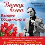 Артисты мюзиклов - Вечная весна Валерия Ободзинского