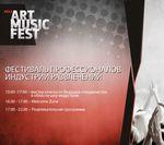 И вновь радостная новость! Помимо премьеры новинок в сфере развлекательной индустрии ( в рамках «Art Music Fest»)  3 октября в «Forum Hall» пройдут мастер-классы ведущих деятелей шоу-бизнеса и индустрии развлечений.