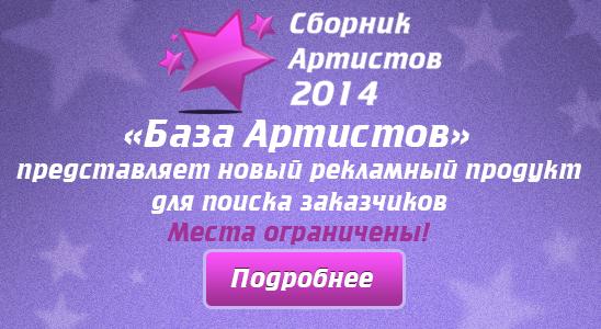 «База Артистов» представляет