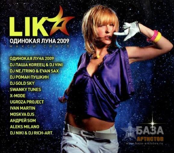 Лика* Lika Star - Я
